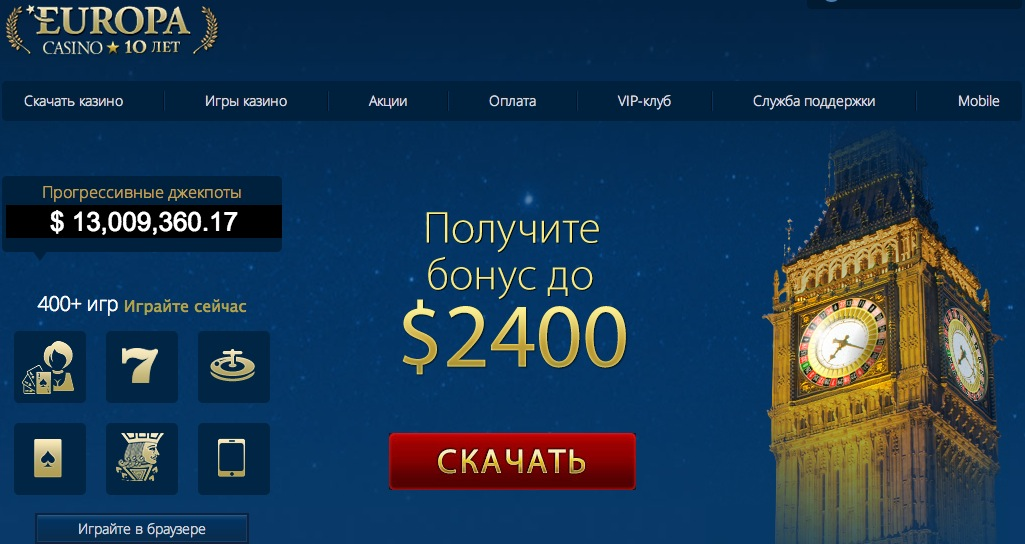 европа казино играть