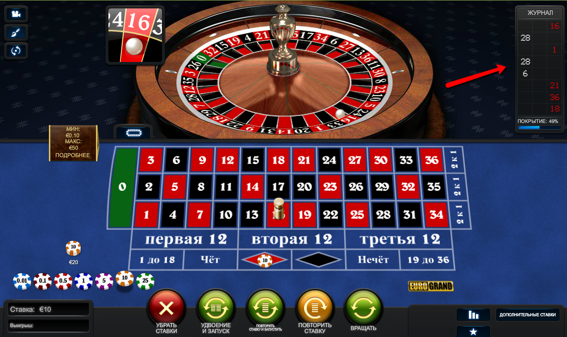 2 to 1 roulette system